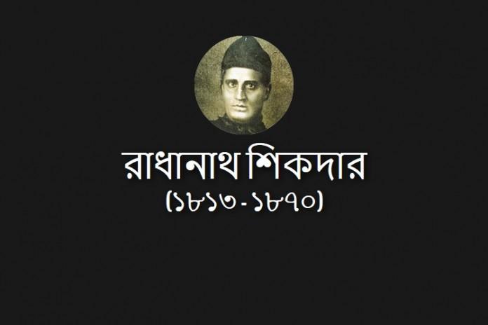 রাধানাথ শিকদার: অসাধারণ এক গণিতবিদের গল্প