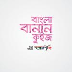 বাংলা বানান কুইজ ২০১৮ - কুইজার্ডস (Quizards)