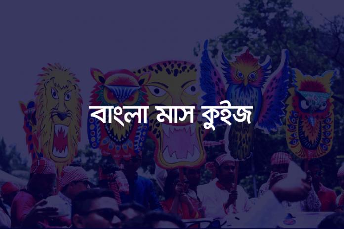 বাংলা মাস কুইজ - কুইজার্ডস (Quizards)