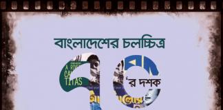 বাংলাদেশের চলচ্চিত্রের স্বর্ণযুগ কুইজ: ৭০-এর দশক - কুইজার্ডস (Quizards)