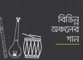বাংলা লোকগীতি কুইজ - কুইজার্ডস (Quizards)