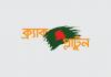 ক্র্যাক প্লাটুন কুইজ: অরুণোদয়ের অগ্নিসাক্ষী - কুইজার্ডস (Quizards)