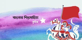 বাংলার শিশুসাহিত্য কুইজ - কুইজার্ডস (Quizards)
