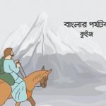বাংলার পর্যটক কুইজ - কুইজার্ডস (Quizards)