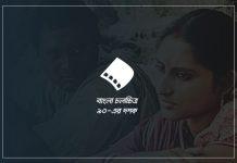 বাংলাদেশের চলচ্চিত্র কুইজ: ৯০-এর দশক - কুইজার্ডস (Quizards)