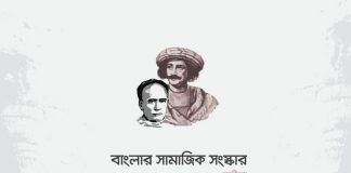বাংলার সামাজিক সংস্কার কুইজ - কুইজার্ডস (Quizards)
