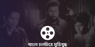 মুক্তিযুদ্ধভিত্তিক বাংলা চলচ্চিত্র কুইজ - কুইজার্ডস (Quizards)