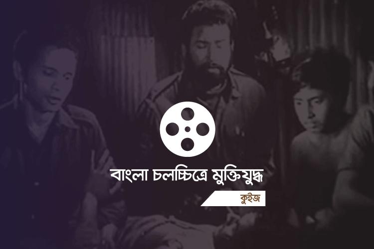 বাংলা চলচ্চিত্রে মুক্তিযুদ্ধ - কুইজার্ডস (Quizards)