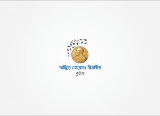 বিতর্কিত নোবেল শান্তি পুরস্কার কুইজ - কুইজার্ডস (Quizards)