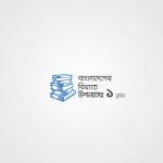 বাংলা উপন্যাস কুইজ: প্রথম পর্ব - কুইজার্ডস (Quizards)