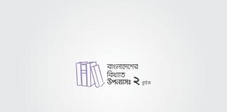 বাংলা উপন্যাস কুইজ: দ্বিতীয় পর্ব - কুইজার্ডস (Quizards)