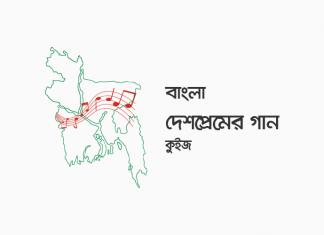 বাংলা দেশাত্মবোধক গান কুইজ - কুইজার্ডস (Quizards)