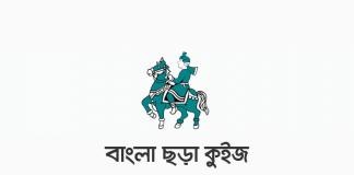 বাংলা ছড়া কুইজ - কুইজার্ডস (Quizards)